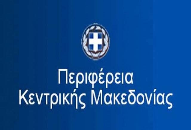 Απονομή βραβείων αριστείας για την Κοινωνική Επιχειρηματικότητα από την Περιφέρεια Κεντρικής Μακεδονίας και το Περιφερειακό Ταμείο Ανάπτυξης Κεντρικής Μακεδονίας